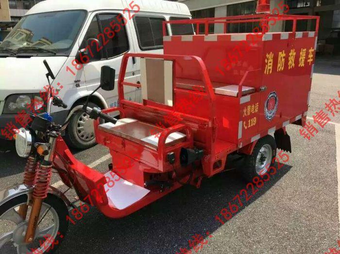 三轮摩托消防车